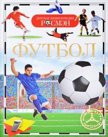 Футбол, Н. И. Котятова
