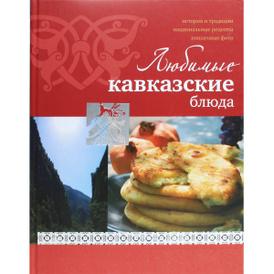 Любимые кавказские блюда,
