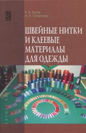 Швейные нитки и клеевые материалы для одежды, Б. А. Бузов, Н. А. Смирнова