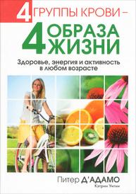4 группы крови - 4 образа жизни, Питер Д'Адамо, Кэтрин Уитни