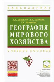 География мирового хозяйства, А. А. Паикидзе, А. М. Цветков, Т. С. Шмайдюк