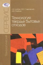 Технология твердых бытовых отходов, Л. Я. Шубов, М. Е. Ставровский, А. В. Олейник