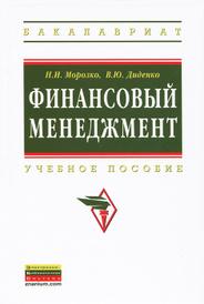 Финансовый менеджмент, Н. И. Морозко, И. Ю. Диденко