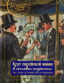 Круг еврейской жизни в почтовых открытках,