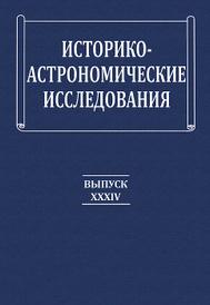 Историко-астрономические исследования. Выпуск XXXIV,