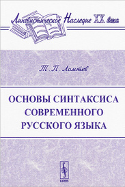 Основы синтаксиса современного русского языка, Т. П. Ломтев