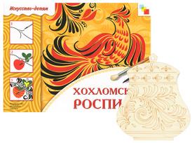 Хохломская роспись (+ форма для росписи),