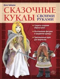 Сказочные куклы своими руками, Анна Зайцева