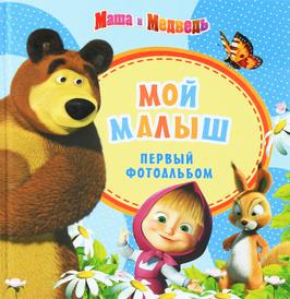 Маша и медведь. Мой малыш. Первый фотоальбом,