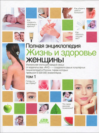 Полная энциклопедия. Жизнь и здоровье женщины. В 2 томах. Том 1,