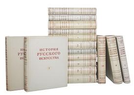 И. Э. Грабарь. История русского искусства. В 13 томах (комплект из 16 книг),