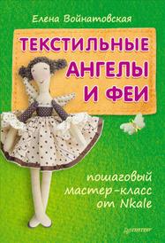 Текстильные ангелы и феи. Пошаговый мастер-класс от Nkale, Елена Войнатовская