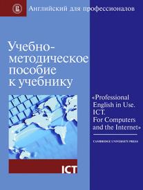Учебно-методическое пособие к учебнику «Professional English in Use. ICT. For Computers and the Internet»,