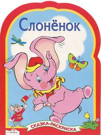Слоненок. Сказка-раскраска,