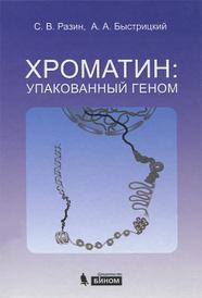 Хроматин: упакованный геном, С. В. Разин, А. А. Быстрицкий