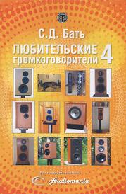 Любительские громкоговорители-4, С. Д. Бать