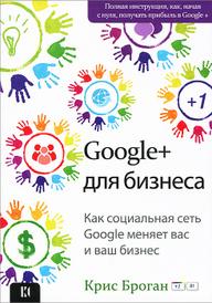 Google+ для бизнеса, Крис Броган