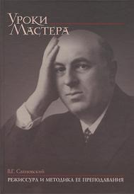 Режиссура и методика ее преподавания, В. Г. Сахновский