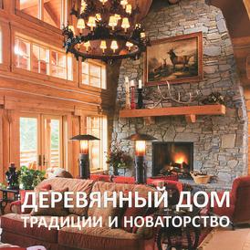 Деревянный дом. Традиции и новаторство,