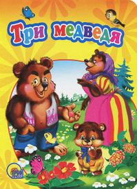 Три медведя,