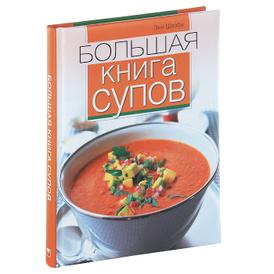Большая книга супов, Энн Шезби