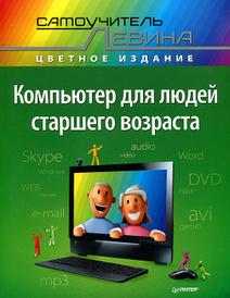 Компьютер для людей старшего возраста, А.Левин