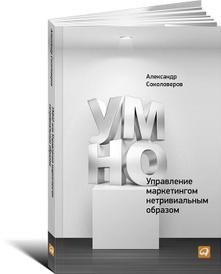 УМНО, или Управление маркетингом нетривиальным образом, Александр Соколоверов