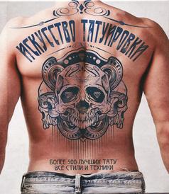 Искусство татуировки. Более 500 лучших тату. Все стили и техники, Энди Слосс, Зайнаб Мирза