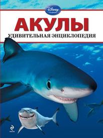 Акулы,