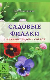 Садовые фиалки, Е.Г. Колесникова