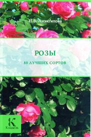 Розы, Анзигитова Н.В.