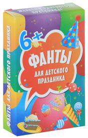 Фанты для детского праздника,