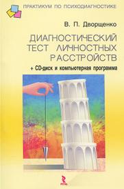 Диагностический тест личностных расстройств (+ CD-ROM), В. П. Дворщенко
