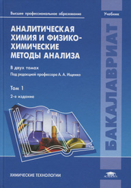 Аналитическая химия и физико-химические методы анализа. В 2 томах. Том 1,