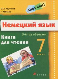 Alles klar! Немецкий язык. 7 класс. 3-й год обучения. Книга для чтения, О. А. Радченко, Г. Хебелер