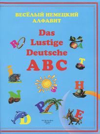Веселый немецкий алфавит / Das Lustige Deutsche ABC,
