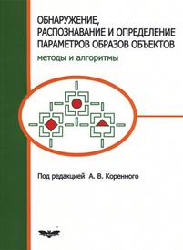 Обнаружение, распознавание и определение параметров образов объектов. Методы и алгоритмы,