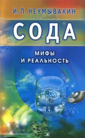 Сода. Мифы и реальность, И. П. Неумывакин