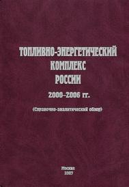 Топливно-энергетический комплекс России. 2000-2006 гг.,