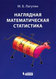Наглядная математическая статистика, М. Б. Лагутин