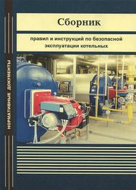 Сборник правил и инструкций по безопасной эксплуатации котельных,