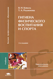 Гигиена физического воспитания и спорта, В. И. Коваль, Т. А. Родионова