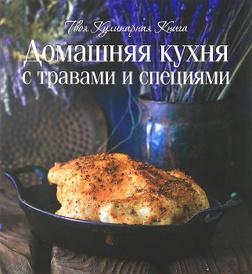 Домашняя кухня с травами и специями,