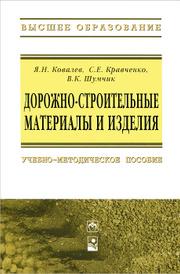 Дорожно-строительные материалы и изделия, Я. Н. Ковалев, С. Е. Кравченко, В. К. Шумчик