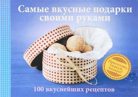 Самые вкусные подарки своими руками. 100 вкуснейших рецептов, Николь Штих, Коко Ланг