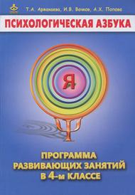 Психологическая азбука. Программа развивающих занятий в 4-м классе, Т. А. Аржакаева, И. В. Вачков, А. Х. Попова