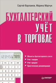 Бухгалтерский учет в торговле, Сергей Варламов, Марина Марчук