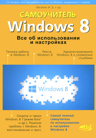 Windows 8. Все об использовании и настройках. Самоучитель,