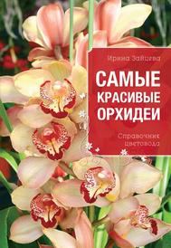 Самые красивые орхидеи. Справочник цветовода, Ирина Зайцева
