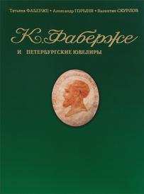 Фаберже и петербургские ювелиры, Т. Ф. Фаберже, А. С. Горыня, В. В. Скурлов